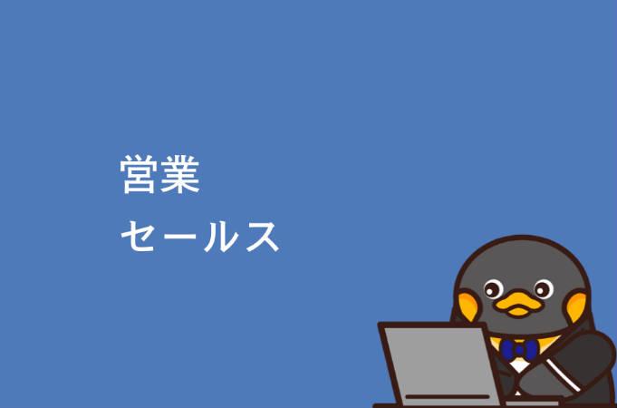 営業職求人を解説するペンギン