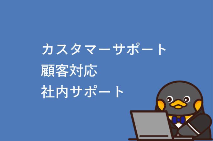 カスタマーサポート求人を解説するペンギン