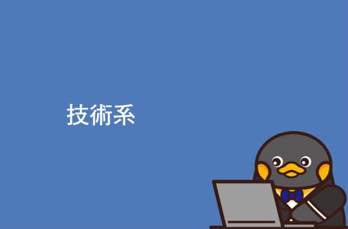 技術系求人を解説するペンギン