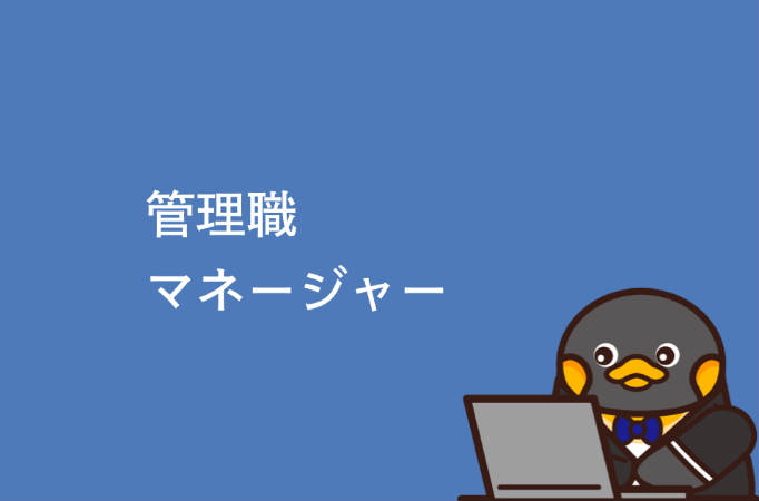 管理職・マネージャー求人を解説するペンギン