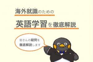 海外就職のための英語を解説するペンギン