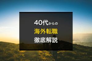 海外で働きたい40代向けの解説