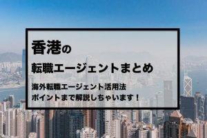 香港の転職エージェント