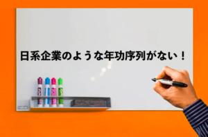 日本のような年功序列がない