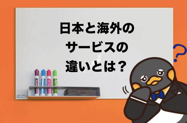 日本と海外のサービスの違いは?