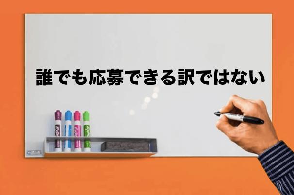 くら寿司の新卒採用に応募する方法