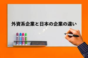 外資系企業と日本の企業の違い
