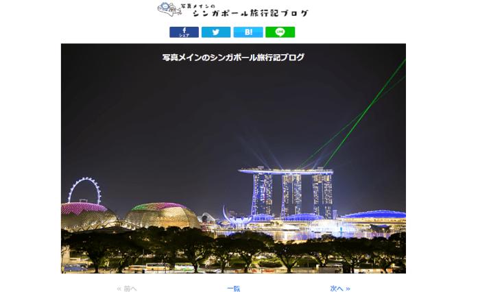 シンガポールブログ⑤