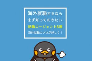 海外転職におすすめのエージェントを6つ紹介しているペンギン