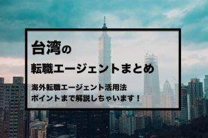 台湾の転職エージェント