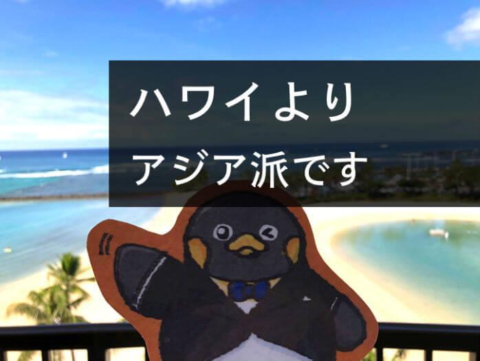 ハワイアジア比較するペンギン