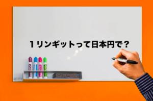 1リンギットって日本円