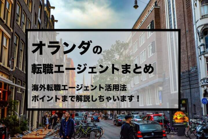 オランダの転職エージェント