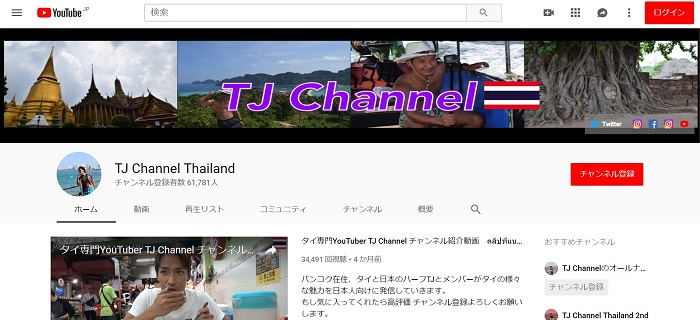 タイで活動している人気Youtuber5選!面白い&役に立つチャンネルはこれ!