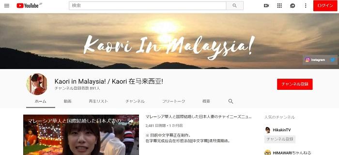 マレーシア紹介の人気Youtuber5選!役に立つチャンネルはこれ!